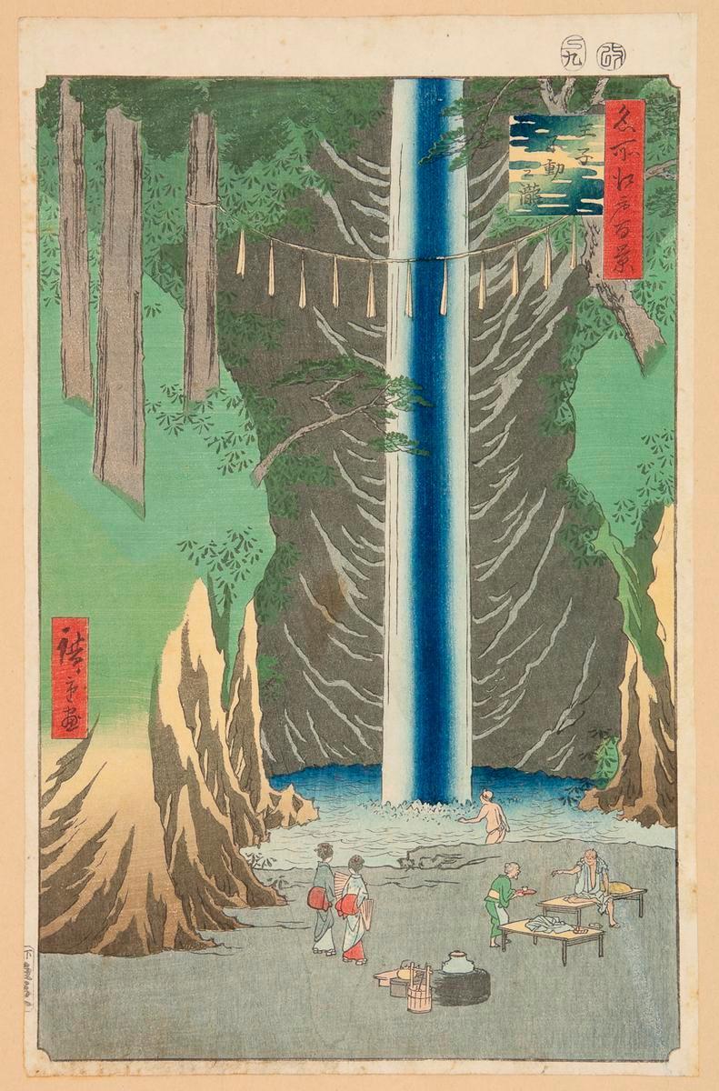 Fudō Falls, Ōji