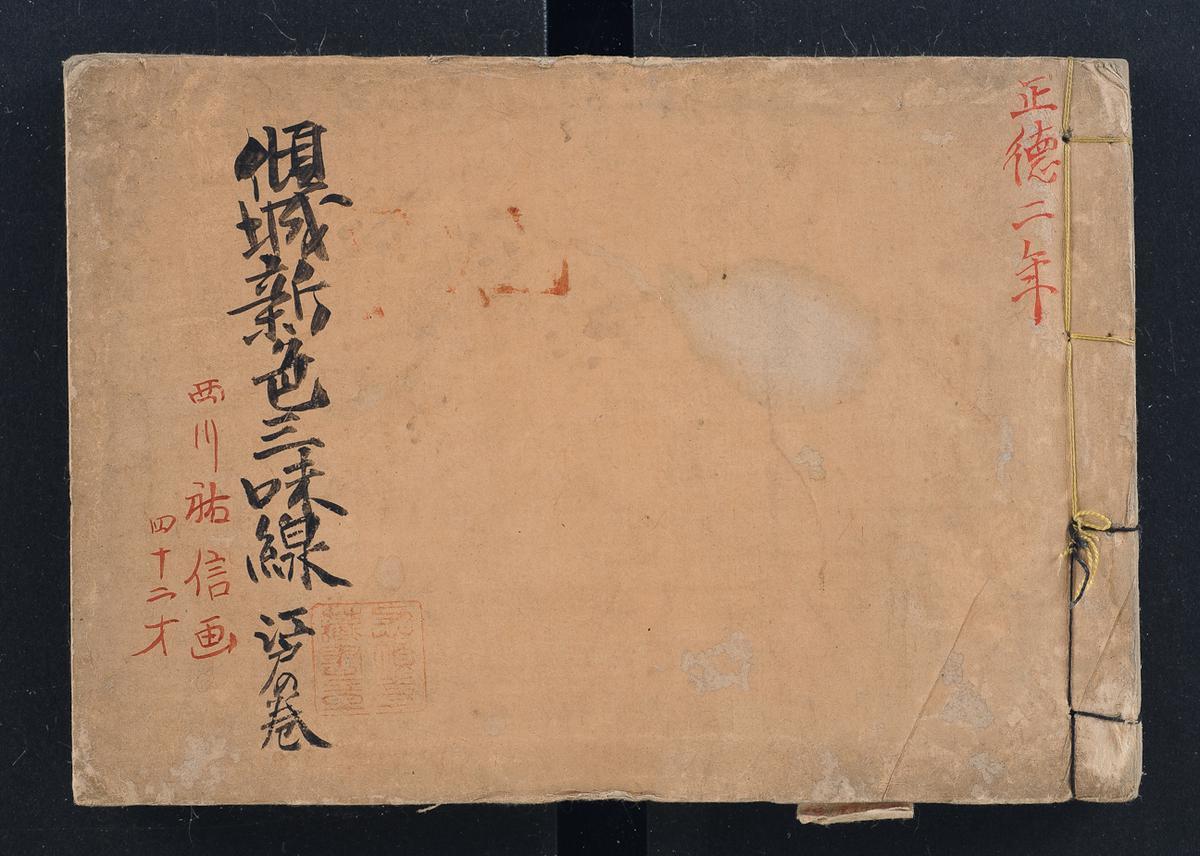 The Courtesan's New Shamisen of Erotic Love, vol. 2: Edo
