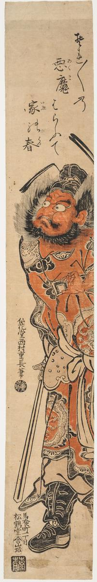 Shoki the Devil Queller