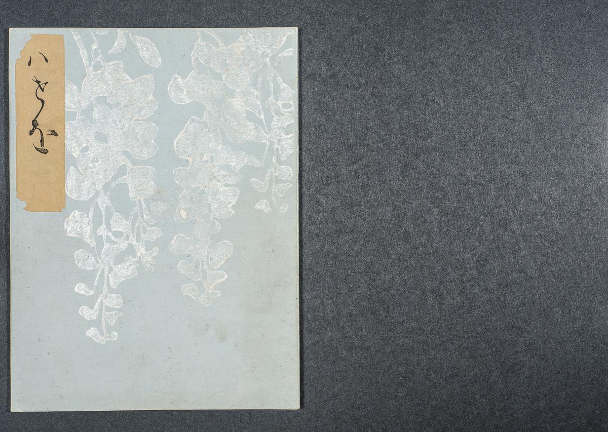 """Sagabon: Libretto for the Nō Play """"Bashö"""""""
