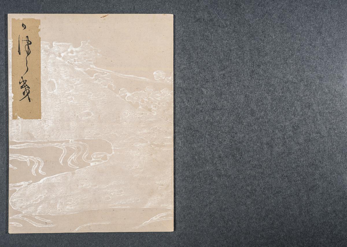 """Sagabon: Libretto for the Nō Play """"Katsuragi"""""""