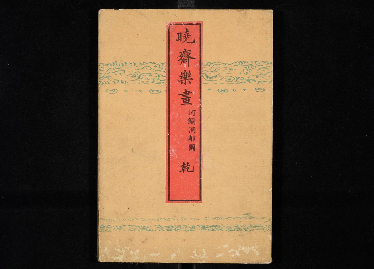 Kyōsai's Drawings for Pleasure, 1