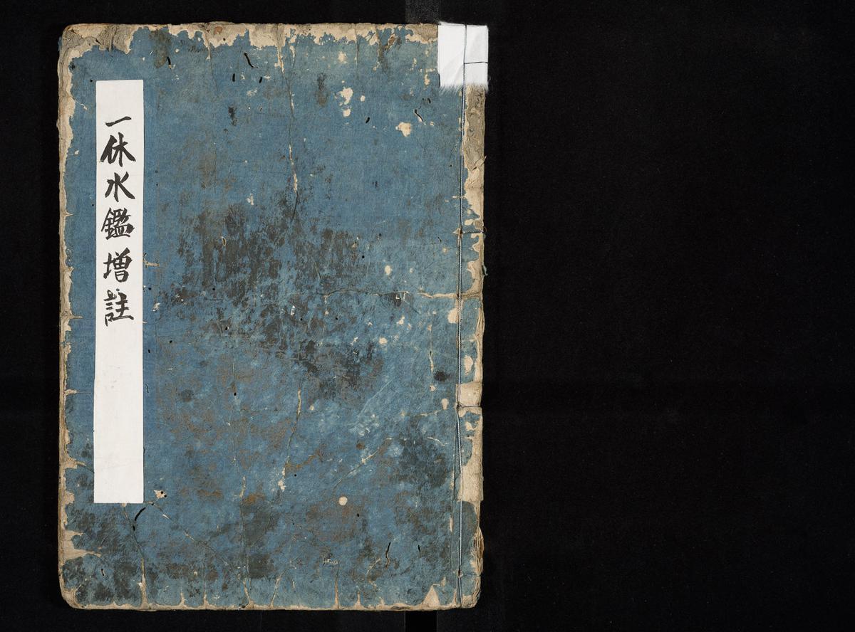 Ikkyū's Supplemental Annotations on the Mizukagami